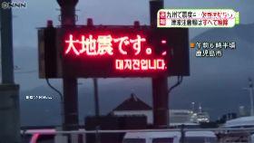 日本又強震1100