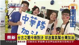 台古之戰今對決 球迷集氣幫台灣加油