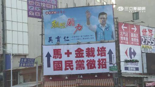 """看板風波!翁壽良諷吳育仁""""馬金栽培"""""""