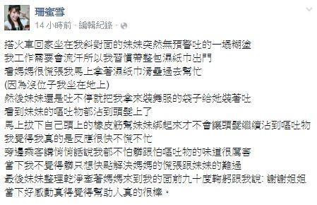 正妹,善行,嘔吐,火車,陌生人,美女(珊蜜雪臉書)https://www.facebook.com/profile.php?id=100000451394650