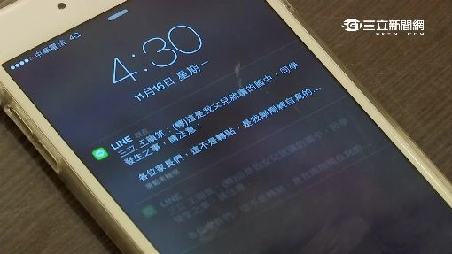 """星巴克現迷魂黨? Line傳""""拐少女""""無人報案"""