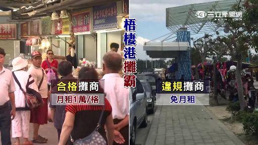梧棲港「攤霸」觸漁港法 罰15萬「還是要賣」