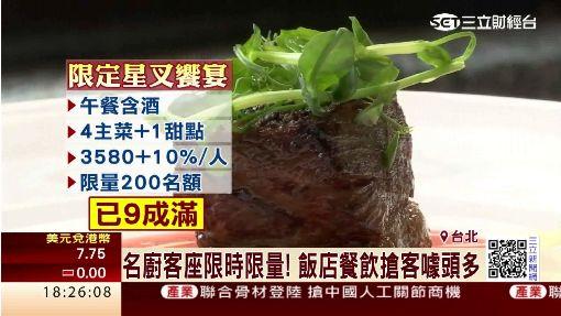 """""""星叉主廚""""雙殊榮! 成飯店餐飲搶客利器"""
