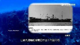 澎湖沉船寶1800