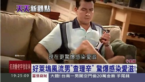 """好萊塢風流男""""查理辛"""" 驚爆感染愛滋!"""