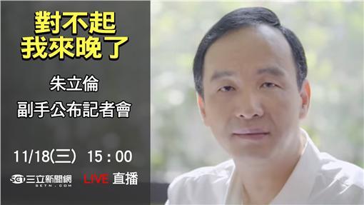 「朱王配」成局 朱立倫副手公布記者會