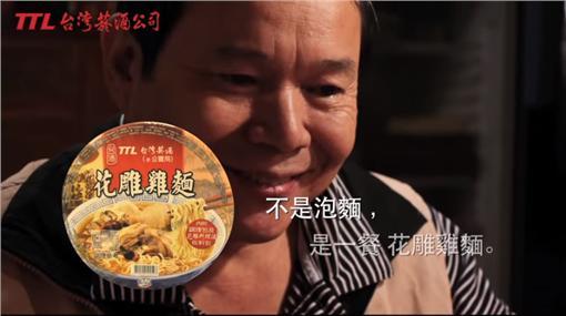 台酒花雕雞泡麵,神泡麵▲圖/翻攝自YouTube