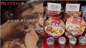 台酒花雕雞泡麵,神泡麵▲圖/翻攝自YouTube、台酒花雕雞麵官方粉絲團