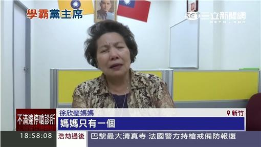 徐欣瑩為了媽媽根留台灣