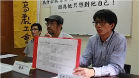 高教工會(圖/翻攝《台灣高等教育產業工會》官網)