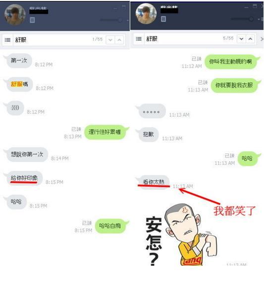 ahq綠茶劈腿(合成圖/翻攝自ptt lol版)