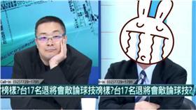 朱學恒,胡筑生,國民黨,打球▲圖/翻攝自壹起來翻轉