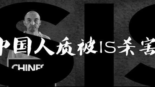 IS,中國人質/翻攝自網易新聞