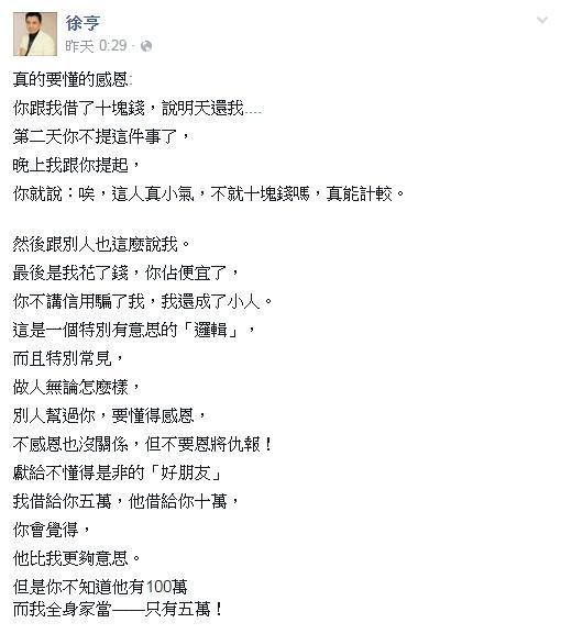徐亨,本土劇,投資失利,感恩論,借錢 圖/翻攝自徐亨臉書