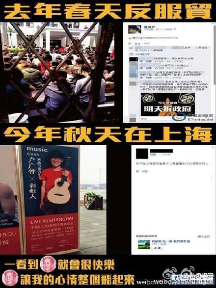 盧廣仲,台獨,反服貿▲圖/翻攝自黃安微博