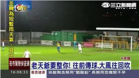 足賽遇強風!球被吹進「自家球門」