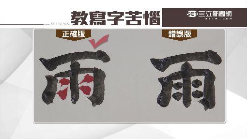 """""""雨.育""""寫法改變! 家長教寫字憂?"""