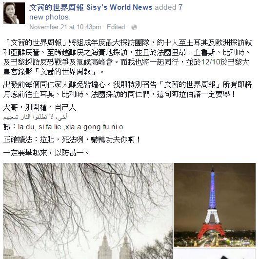陳文茜在臉書上教學阿拉伯文(圖/翻攝自《文茜的世界週報》臉書)