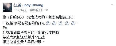 江蕙,八仙塵爆,落雨聲,唱歌,洋蔥文 圖/翻攝自江蕙臉書