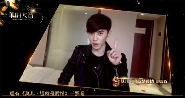 華劇大賞-《莫非,這就是愛情》臉書、唐禹哲催票翻攝自YouTube