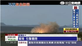 火箭首降落1100