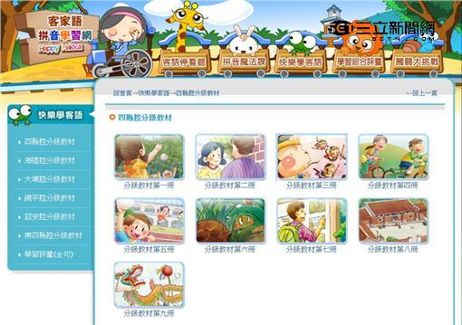 線上說話教學網站-客語(圖/翻攝自客家語拼音學習網)可用