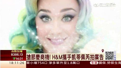 搶節慶商機! H&M攜手凱蒂佩芮拍廣告