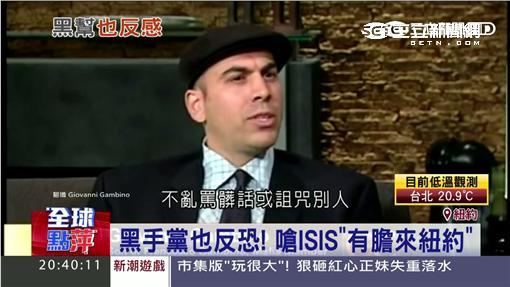 """黑手黨也反恐! 嗆ISIS""""有膽來紐約"""""""