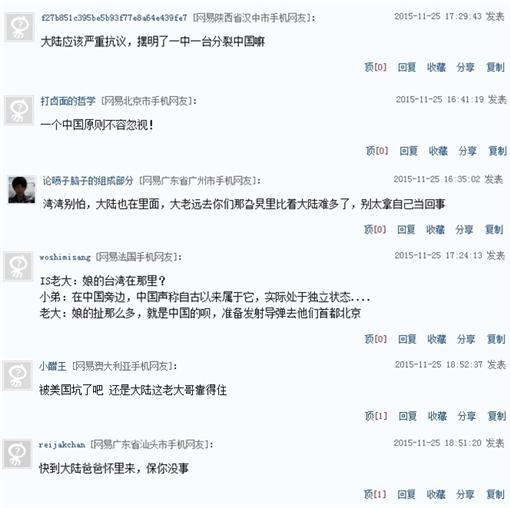陸網友留言/翻攝自《網易》新聞