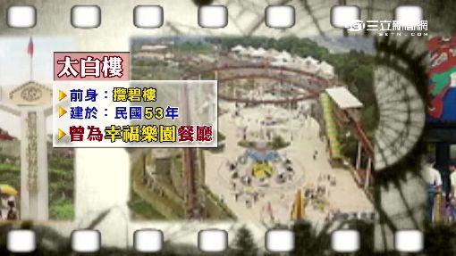 才提報文化景觀 碧潭「太白樓」閃電拆除 ID-390137