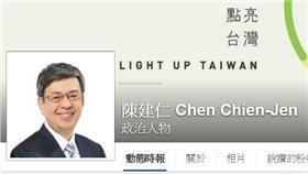 陳建仁臉書_https://www.facebook.com/chencj/