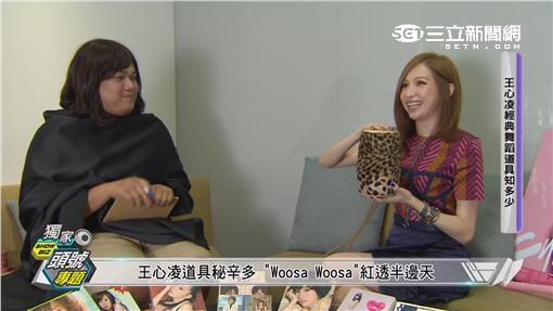 完全娛樂 專訪王心凌 敢要敢不要