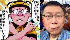 柯文哲,台北卡(組圖/翻攝自柯文哲臉書)