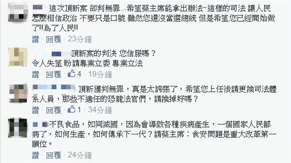 圖/翻攝蔡英文臉書