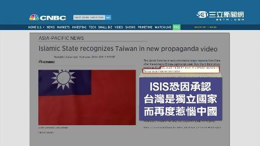 """ISIS影片""""承認台灣"""" 登美媒最熱門新聞"""