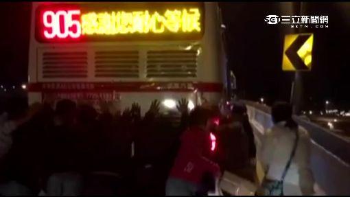 揪感心!公車拋錨卡閘道 20人合力推車