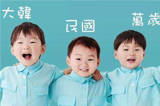 大韓民國萬歲、三胞胎、我的超人爸爸/臉書