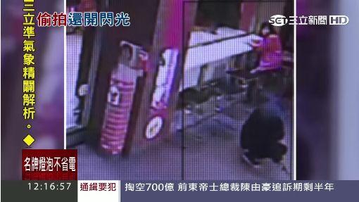 速食店手機偷拍短裙女 用餐民眾揪狼│三立新聞台