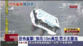 直擊墜纜車1200
