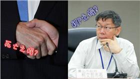柯文哲、握手/台北市政府提供、YouTube