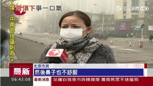 北京空污霧霾 氣候峰會聚焦中國