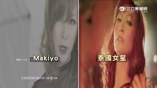 走光影片瘋傳? Makiyo衰陷露點烏龍
