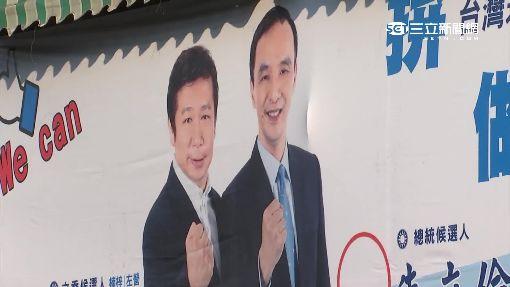 """軍宅害選情? 藍委看板""""掛朱不掛玄"""""""