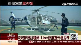 Uber直升機1300 框
