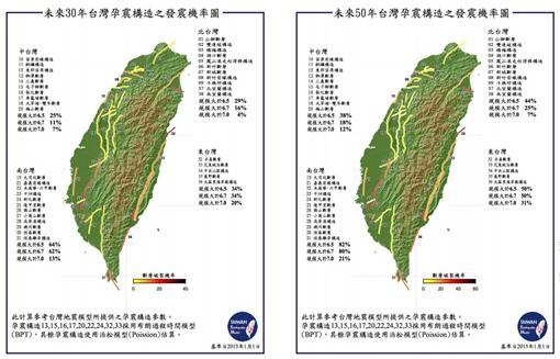 地震/台灣地震科學中心