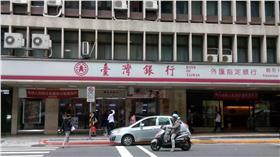 台灣銀行(民眾提供)