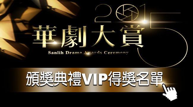 華劇大賞入場券20名VIP名單在此