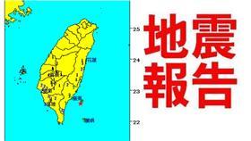 中央氣象局地震報告(201512032231)