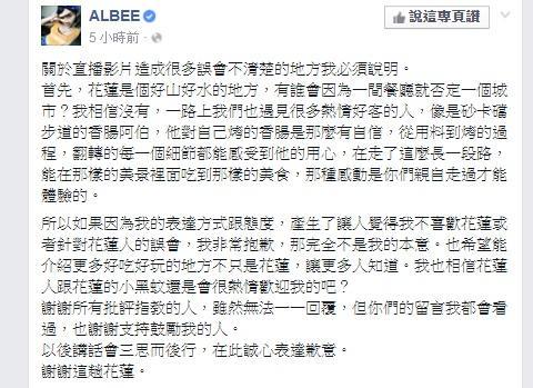 Albee-臉書