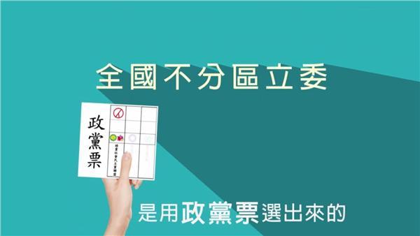 投票日,中選會,政黨票,綠黨 圖/翻攝自綠黨臉書